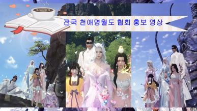 전국 천애명월도 협회(전천협) 소개 영상