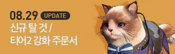 8/29(목) 특판 상점 판매 상품 안내