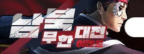 2018 남북무한대전 이벤트