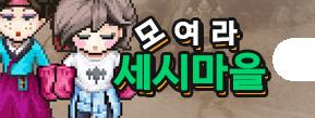 [GM이벤트] 모여라 세시마을: 김장절