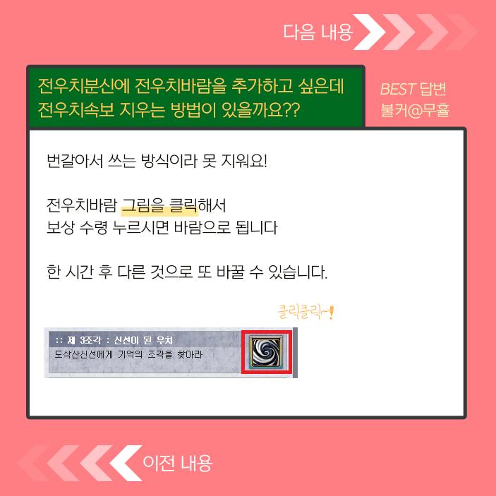 베스트질문답변3