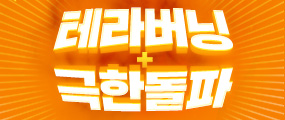 (수정)테라버닝 + 극한돌파