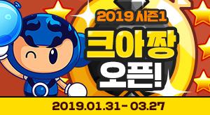 크아짱 2019_시즌1오픈