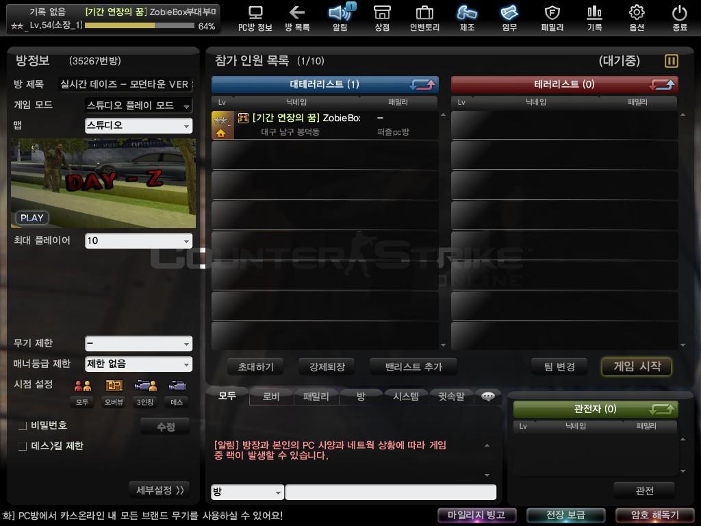 실시간 데이즈 1.2 버전 -모던타운  35267번방