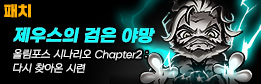 올림포스 시나리오 Chapter2
