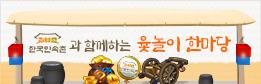 한국민속촌과 함께하는 윷놀이 한마당