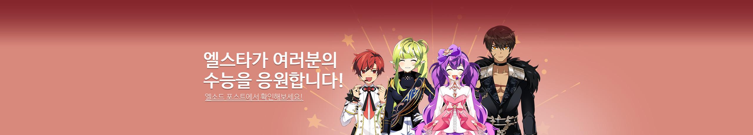 11/13(수) 신규 네이버 포스트(수능 응원)