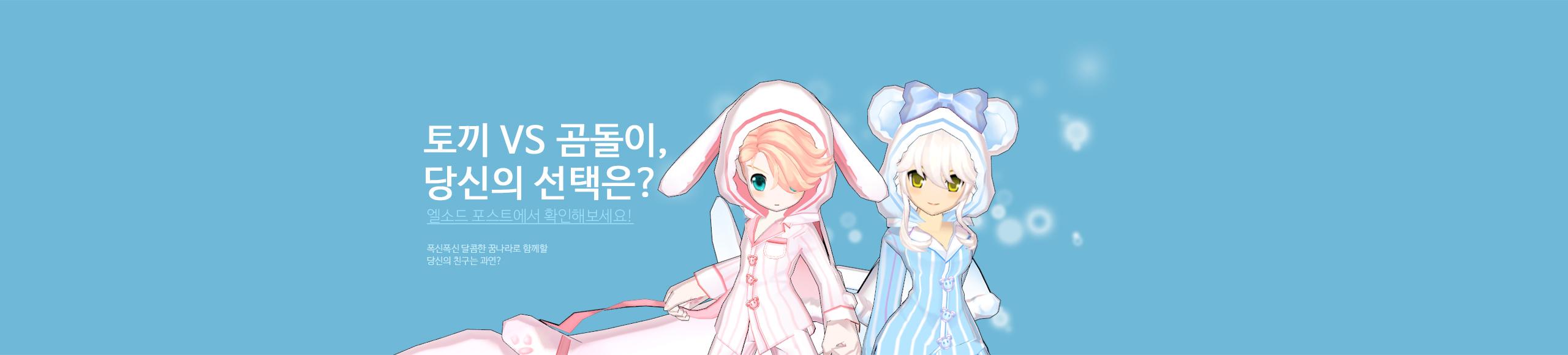 네이버 포스트(토끼 vs 곰돌이 당신의 선택은?) 이동