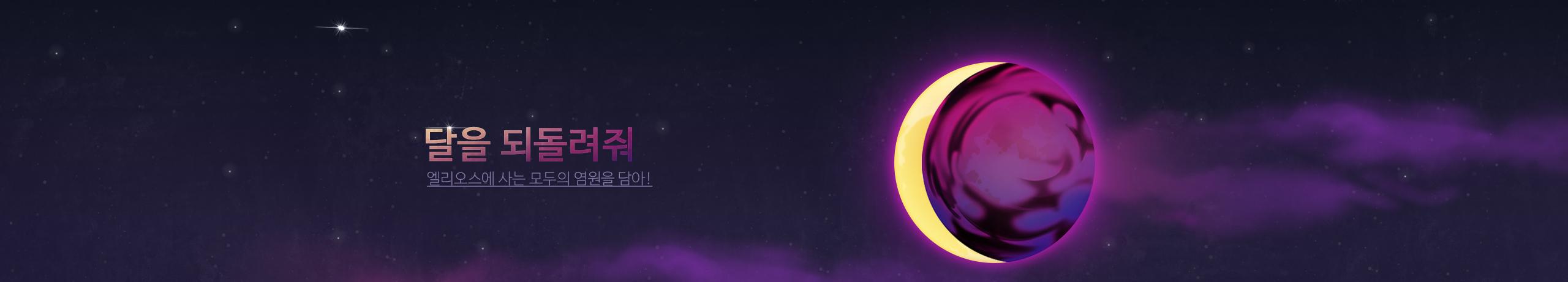 달을 되돌려줘(추석 이벤트) 이동