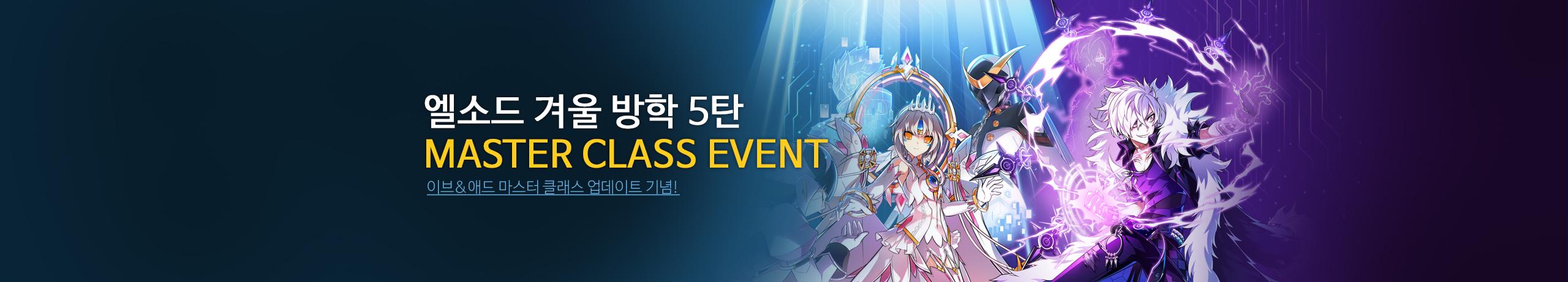 MASTER CLASS EVENT - 5차