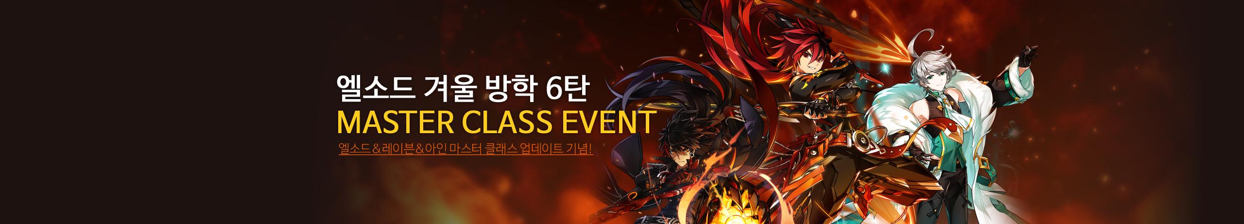 MASTER CLASS EVENT - 6차