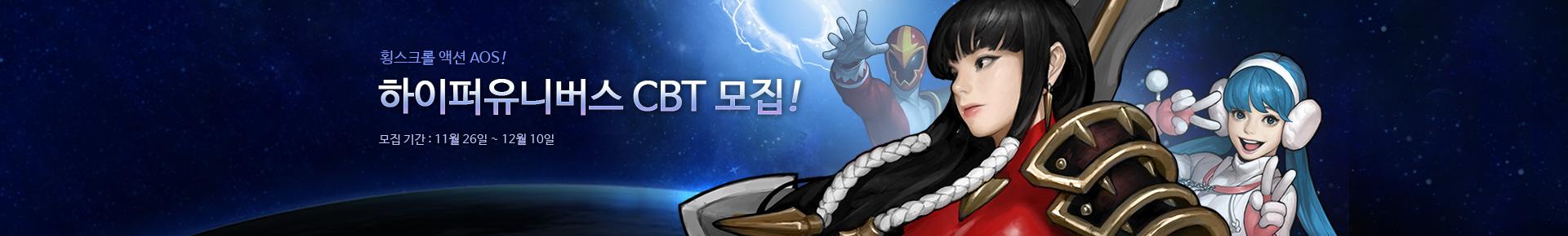 ���������Ϲ��� CBT ����!