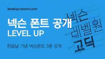넥슨 폰트 공개 LEVEL UP의 링크