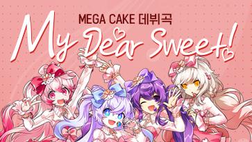 메가 케이크 음원 발매의 링크