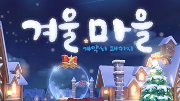 [겨울 마을] 계약서 패키지의 링크