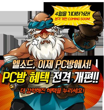 PC�� ���� ��� ��ȭ (03/19~04/02)