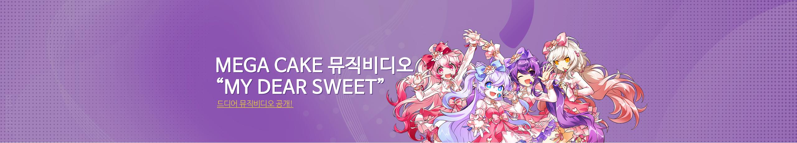 메가 케이크 뮤직비디오 공개 이동