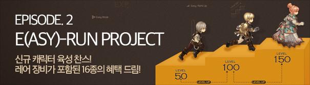 E-RUN Project Episode2