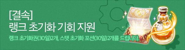 [결속]랭크 초기화 기회 지원