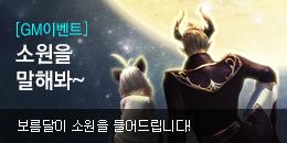 [GM이벤트] 보름달에게 소원을 말해봐!