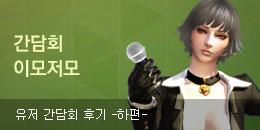 [GM노트] 유저간담회 후기 -하편-