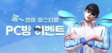 쿨~썸머 PC방 이벤트