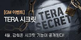 [GM이벤트] 시크릿 기능이 공개된다! TERA 시크릿!