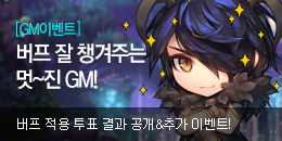 [GM이벤트]버프 적용 투표 결과 공개! (+추가 이벤트)