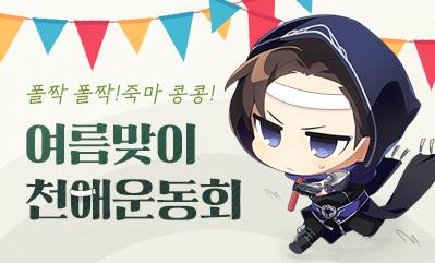 천애운동회 1탄) 죽마콩콩