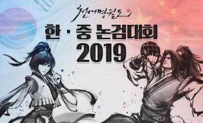 한중 논검대회 2019
