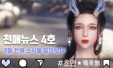 초연★鳩來無#0806 천애소식 미리보기! 천애뉴스 4호