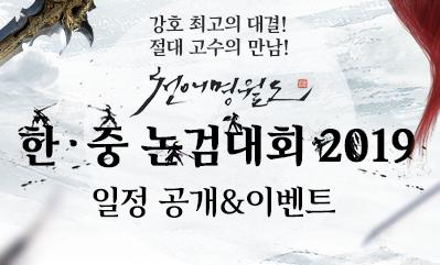 한ㆍ중 논검대회 2019 일정&댓글이벤트
