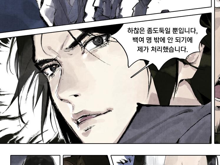 소년팔황지 5화