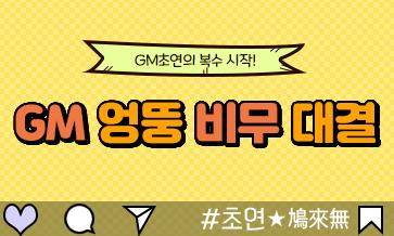 초연★鳩來無#0618 나의 복수 시작! GM 엉뚱 비무 대결
