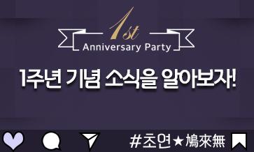 초연★鳩來無#0118 논검 본선 진출자 & 1주년 기념 소식 모아보자!