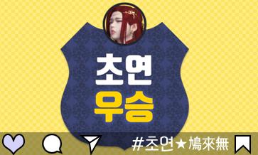 초연★鳩來無#0625 GM 엉뚱 비무 대결 하이라이트 공개&추가 이벤트!