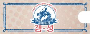 갬-성 업데이트