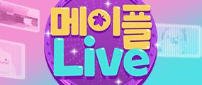 (수정)메이플 LIVE
