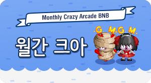 월간크아 24호!