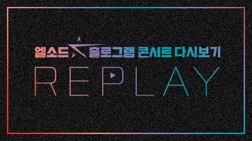 엘소드 홀로그램 콘서트 REPLAY의 링크