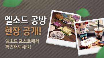 엘소드 공방 현장 공개!의 링크