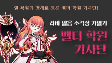 신규 가열기 라비 벨더 학원 기사단의 링크
