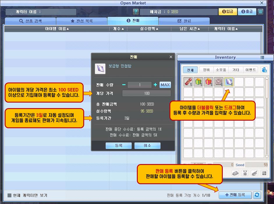 아이템 거래소 판매 화면