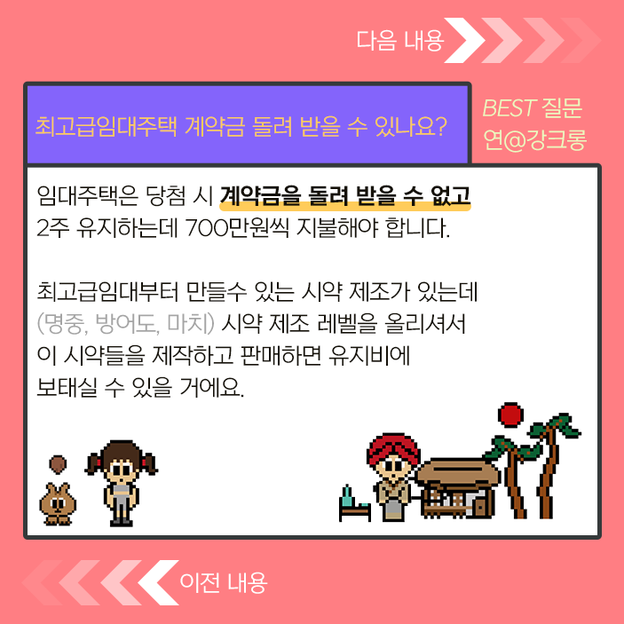 베스트질문답변4