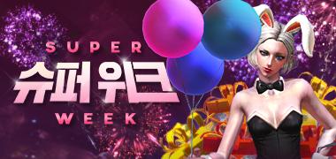 5월 SUPER WEEK!
