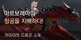 [GM노트] 카이아의 드래곤 소개