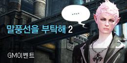 [GM이벤트][종료] 말풍선을 부탁해! 2