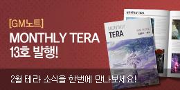 [GM노트] 월간 테라 잡지, 먼슬리 테라 13호