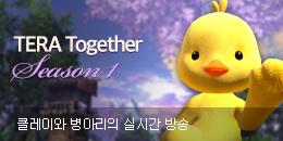 [실시간 방송] 테라 투게더 시즌 1!