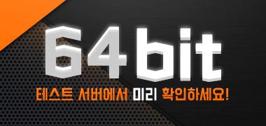 64Bit 테스트 서버 이벤트